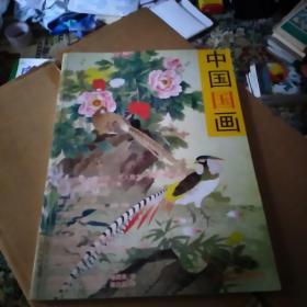 中国国画专刊  2009.6