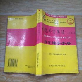 中央电视台教育节目用书:电视外贸英语自学辅导手册