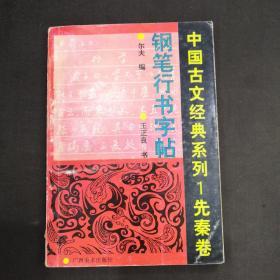 中国古文经典系列 1先秦卷 钢笔行书字帖