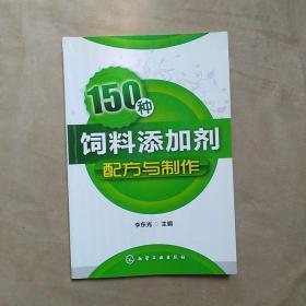 150种饲料添加剂配方与制作
