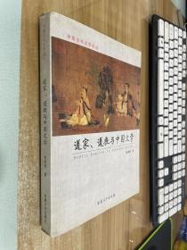 道家、道教与中国文学