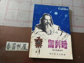 伽利略【英汉科普读物】