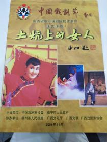 蒲剧节目单 :土炕上的女人(任跟心、郭泽民)