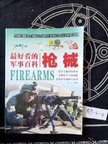 最好看的军事百科:枪械