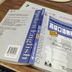 上海外语口译证书培训与考试系列丛书:英语高级口译证书考试高级口语教程 第四版  有字迹画线