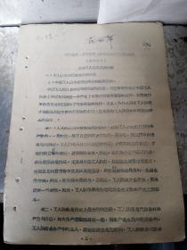 教育文献     60年代国际主义爱国主义社会主义教育提纲之  发扬工人阶级光荣传统    同一来源有装订孔