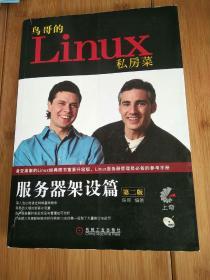 鸟哥的Linux私房菜:—服务器架设篇