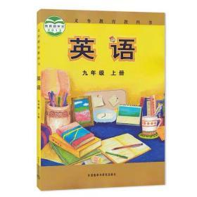 外研版 初三九年级上册英语教材教科书