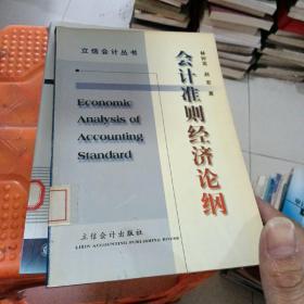 会计准则经济论纲——立信会计丛书