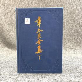 马勇毛笔签名钤印《章太炎全集(译文集)》(仿皮面精装)