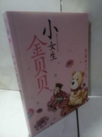 杨红樱作品:小女生金贝贝