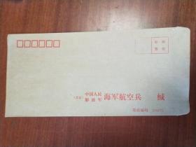 信封(北京海军航空兵信缄)【空白未用】