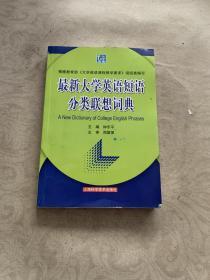 最新大学英语短语分类联想词典