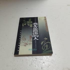 中国当代名人语画书系-我本是散淡的人