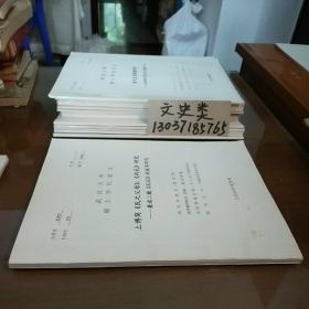 武汉大学 硕士学位论文: 上博简《民之父母》、《内礼》研究 ——兼谈二戴《礼记》的成书年代(作者段君峰签名本)