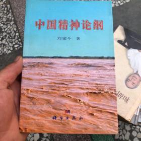中国精神论纲