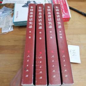 朱镕基讲话实录(1—4)