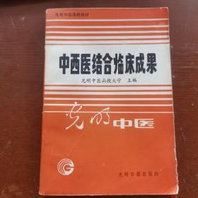 中西医结合临床成果