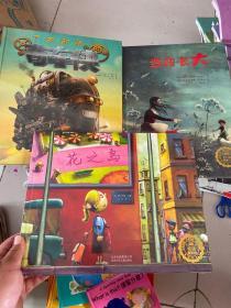 若晴童萌绘:当我长大,花之岛,了不起的奇车侠(3册精装 全新塑封)