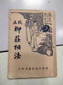 《校正 柳庄相法》五桂堂书局