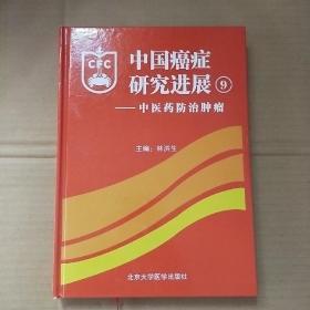 中国癌症研究进展–中医药防治肿瘤