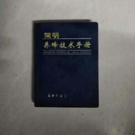 简明养蜂技术手册