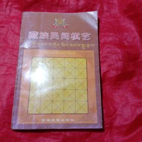 藏族民间棋艺