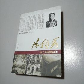 陈独秀在广州的创党活动