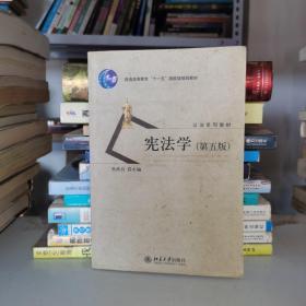 """宪法学(第5版)/普通高等教育""""十一五""""国家级规划教材·公法系列教材"""