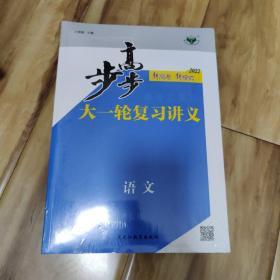 2022新高考 步步高大一轮复习讲义 语文练习册高中