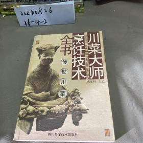 川菜大师烹饪技术全书.传世川菜