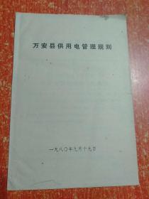 万安县供用电管理规则【1980年9月】