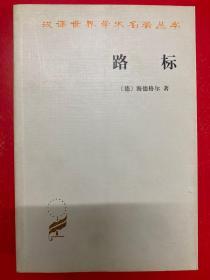 汉译世界学术名著丛书:路标
