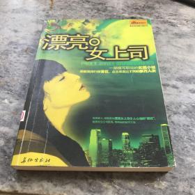漂亮女上司:一部描写职场的长篇小说居新浪排行榜首位,点击率高达1700多万次