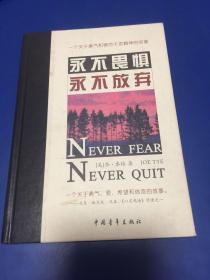 永不畏惧,永不放弃