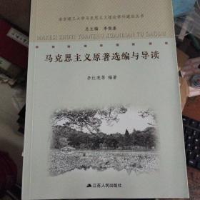 马克思主义原著选编与导读 *