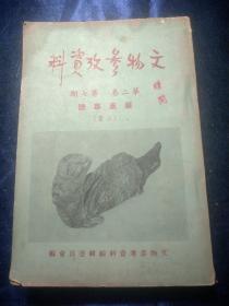 文物参考资料:第二卷,第七期,华东专号(上册)