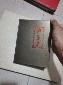 邓丽君典藏精华(16张全 有邓丽君哥哥签名和邓丽君纪念文物馆印章)