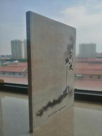 中国宣纸文化系列-----《中国宣纸史》-----虒人荣誉珍藏