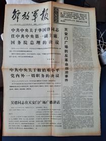 解放军报(1976年4月8日)