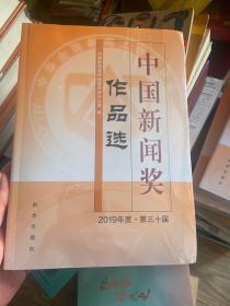 中国新闻奖作品选(2019年度▪第三十届)全新未开封