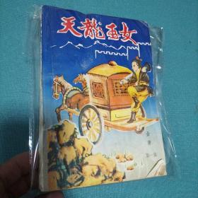 天龙玉女第一、三集(2本书合售)