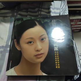 中国写实画派(收藏版)