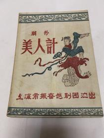 1953上海市振奮越剧院〈胭粉美人计〉
