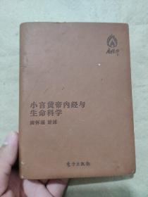 小言黄帝内经与生命科学(袖珍版)