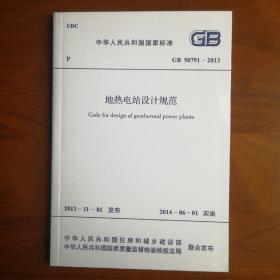 电化学储能电站设计规范(秸秆发电厂设计规范、抽水蓄能电站选点规划编制规范、地热电站设计规范)共4本