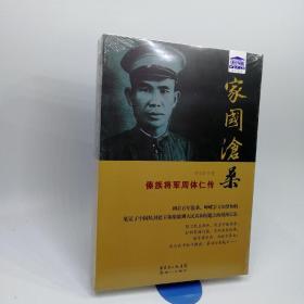 新世纪文库传记系列·家国沧桑:傣族将军周体仁传