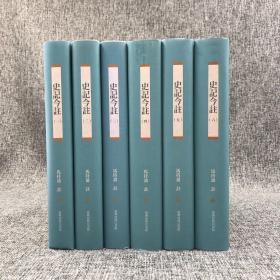 台湾商务版  马持盈译注《史记今注(新版)》(布面精装 全六册)