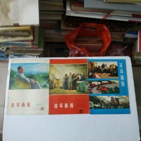 连环画报1974年:七/九/十月号(共3本)