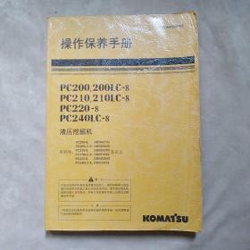 PC200,200LC-8、PC210,210LC-8、PC220-8、PC240LC-8液压挖掘机操作保养手册